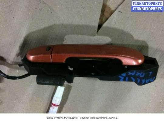 Ручка двери наружная на Nissan Micra (K12)