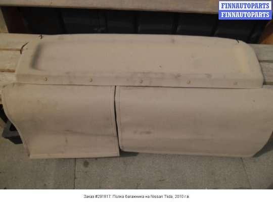 Полка багажника на Nissan Tiida