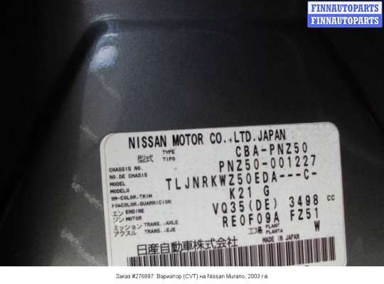 Вариатор (CVT) на Nissan Murano I