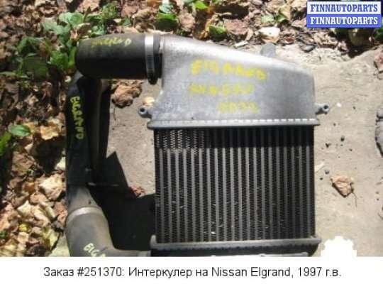 Интеркулер на Nissan Elgrand E50
