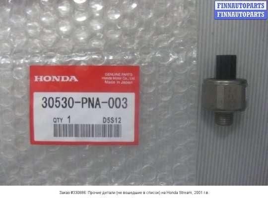 Прочие детали (не вошедшие в список) на Honda Stream