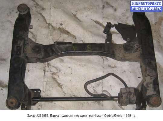Балка подвески передняя на Nissan Cedric/Gloria (Y33)