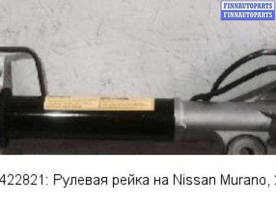 Рулевая рейка на Nissan Murano I