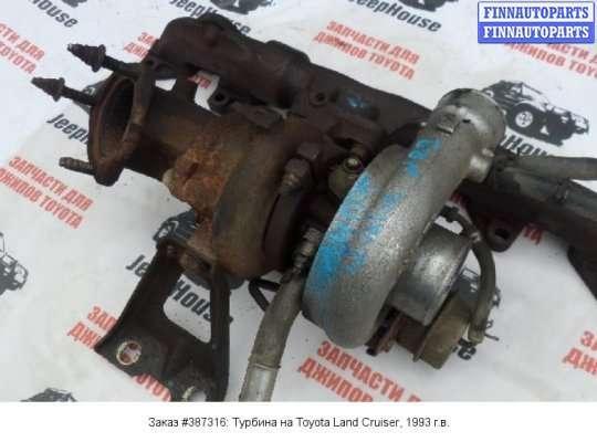 Турбина на Toyota Land Cruiser 80