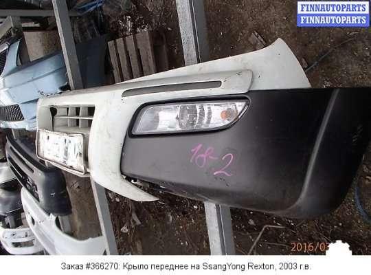 Бампер передний на SsangYong Rexton I