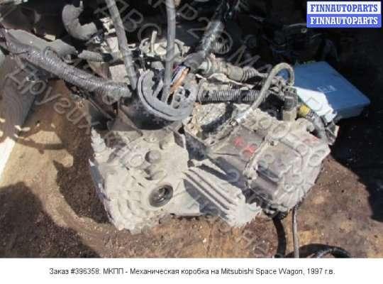МКПП - Механическая коробка на Mitsubishi Space Wagon (N3_W, UF)