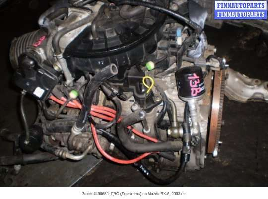 ДВС (Двигатель) на Mazda RX-8