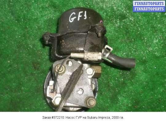 Насос ГУР на Subaru Impreza I (GC, GF, GH)