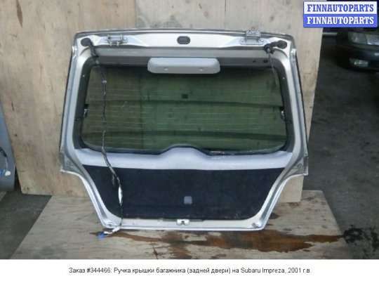 Ручка крышки багажника (задней двери) на Subaru Impreza II (GD, GG)