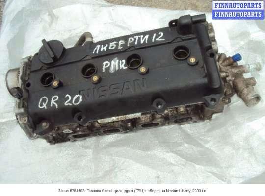Головка блока цилиндров (ГБЦ в сборе) на Nissan Liberty M12
