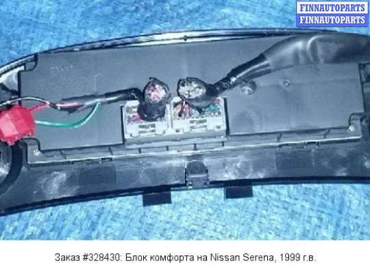 Блок комфорта на Nissan Serena II C24 (Japan)