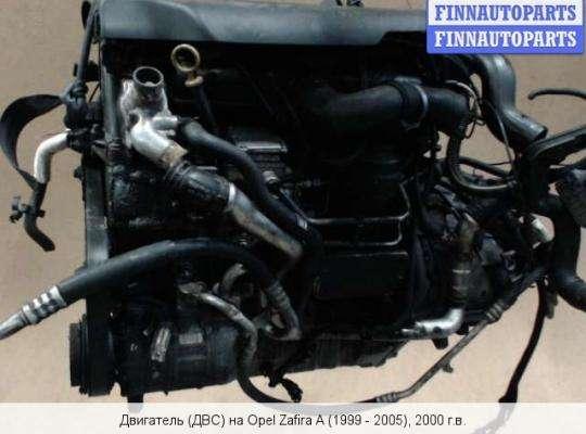 Двигатель (ДВС) X20DTH