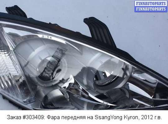 Фара передняя на SsangYong Kyron