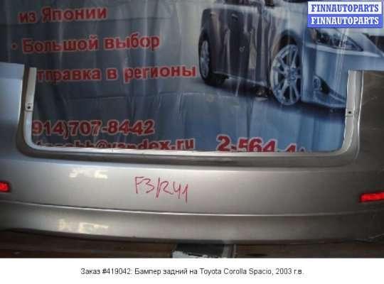 Бампер задний на Toyota Corolla Spacio NZE121