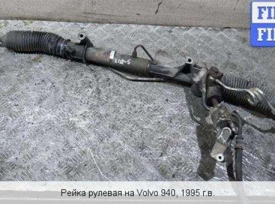 Рулевая рейка на Volvo 940 (944)