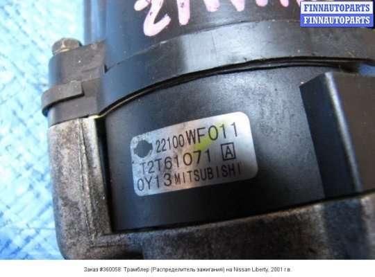 Трамблер (Распределитель зажигания) на Nissan Liberty M12