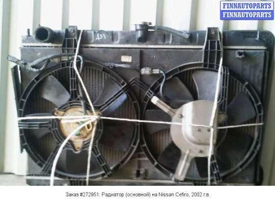 Радиатор (основной) на Nissan Cefiro 33