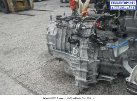 Вариатор (CVT) на Honda Civic VIII (4D, 5D)