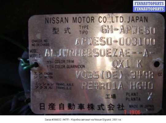 АКПП - Коробка автомат на Nissan Elgrand E50