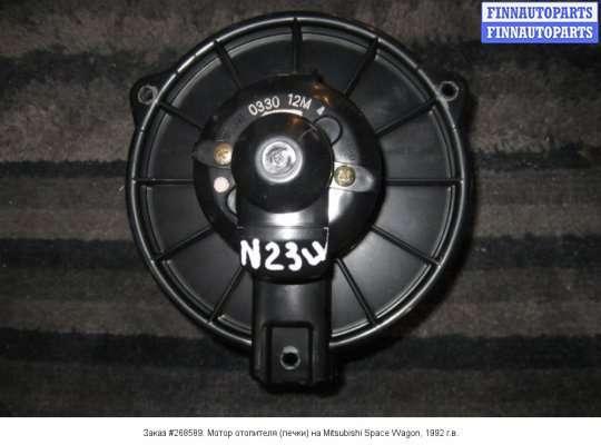 Мотор отопителя (печки) на Mitsubishi Space Wagon (N3_W, UF)