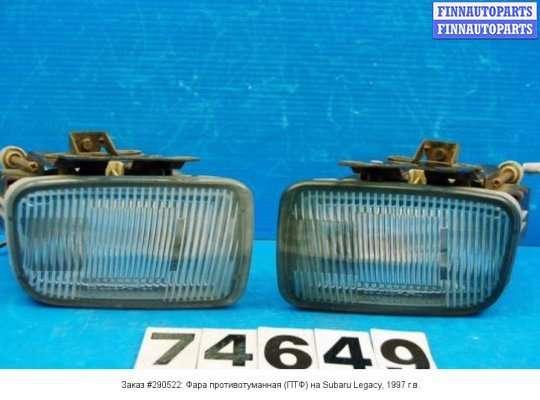 Фара противотуманная (ПТФ) на Subaru Legacy II (BD, BG)