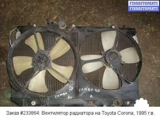 Вентилятор радиатора на Toyota Corona T19