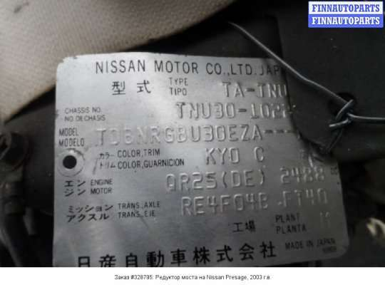 Редуктор моста на Nissan Presage