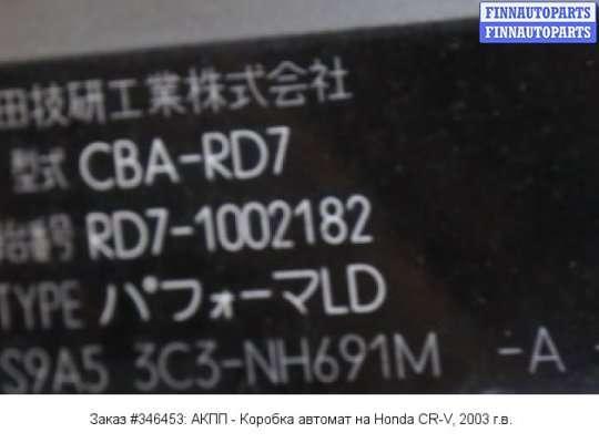 АКПП - Коробка автомат на Honda CR-V II (RD_)