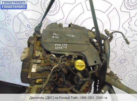 Двигатель (ДВС) F9Q 762