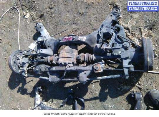 Балка подвески задняя на Nissan Serena C23M