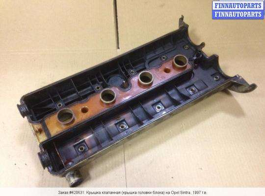 Крышка клапанная (крышка головки блока) на Opel Sintra