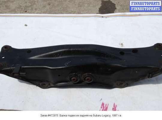 Балка подвески задняя на Subaru Legacy II (BD, BG)