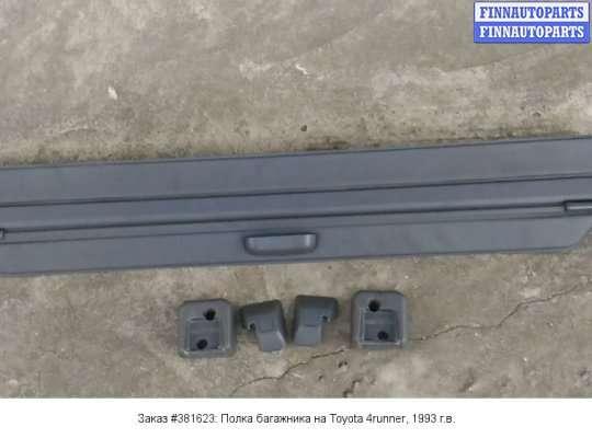 Полка багажника на Toyota 4runner (N120, N130)