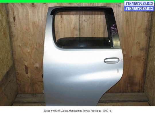 Дверь боковая на Toyota Funcargo