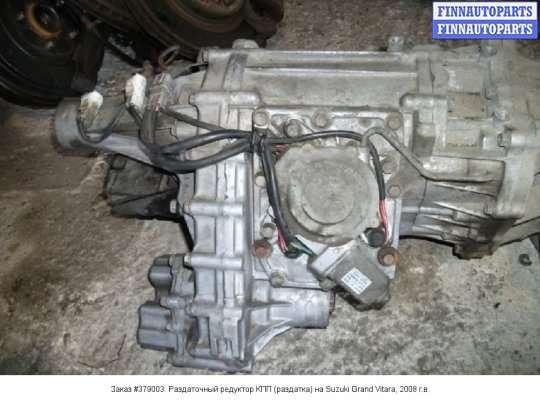 Раздаточный редуктор КПП (раздатка) на Suzuki Grand Vitara II (JT, TD54)