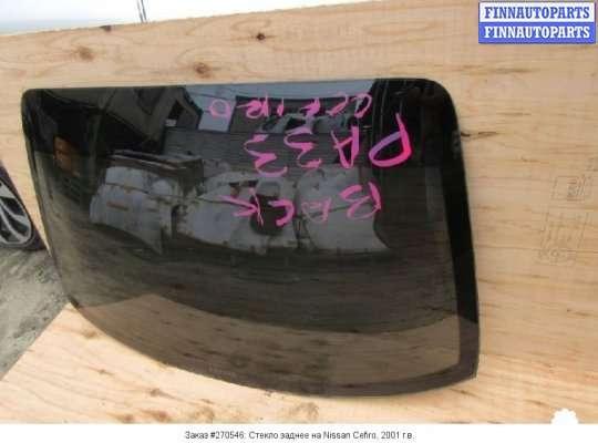 Стекло заднее на Nissan Cefiro 33