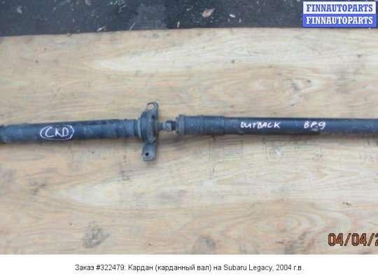 Кардан (карданный вал) на Subaru Legacy Outback III (BL, BP)