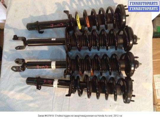 Стойка подвески амортизационная на Honda Accord VIII (CU)