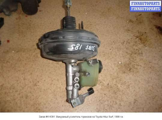 Вакуумный усилитель тормозов на Toyota Hilux Surf II (N185W)