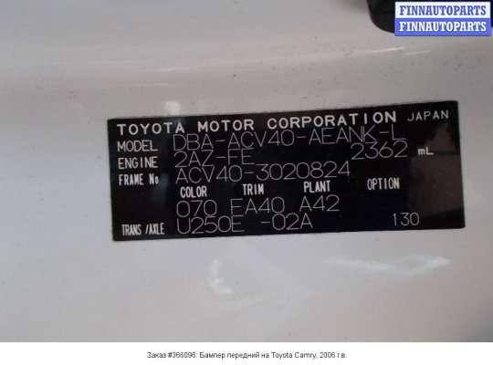 Бампер передний на Toyota Camry XV40