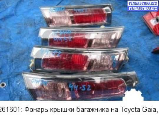 Фонарь крышки багажника на Toyota Gaia (M10G)