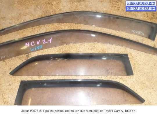 Прочие детали (не вошедшие в список) на Toyota Camry Gracia (правый руль)