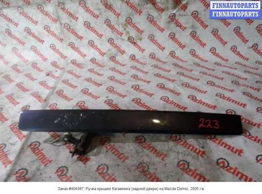 Ручка крышки багажника (задней двери) на Mazda Demio II (DY)