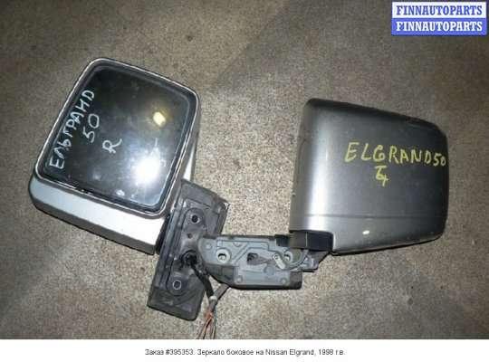 Зеркало боковое на Nissan Elgrand E50