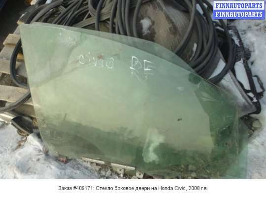 Стекло боковое двери на Honda Civic VIII (4D, 5D)