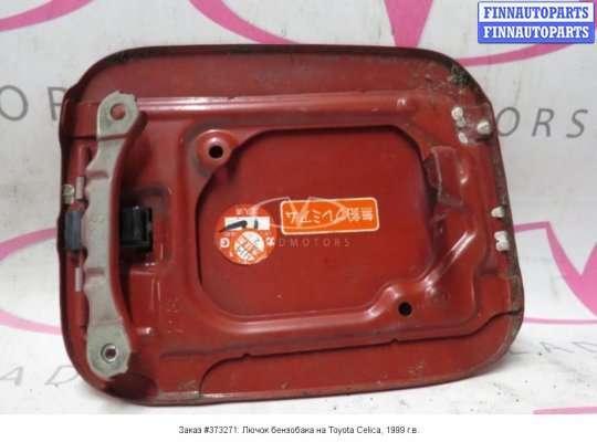 Лючок бензобака на Toyota Celica T23