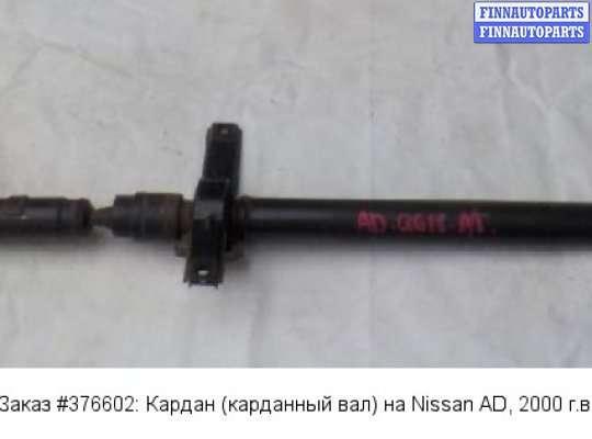 Кардан (карданный вал) на Nissan AD (VFY11)