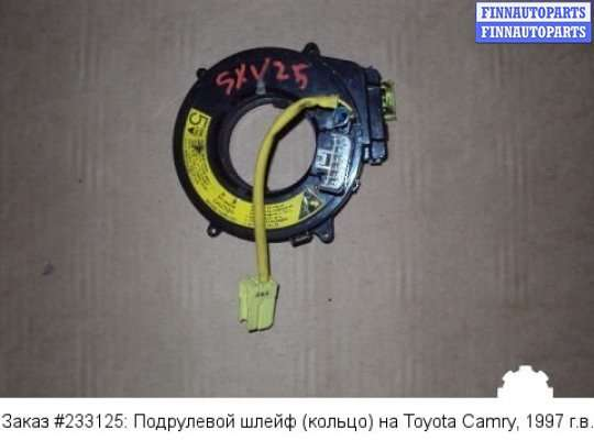 Подрулевой шлейф (кольцо) на Toyota Camry XV20
