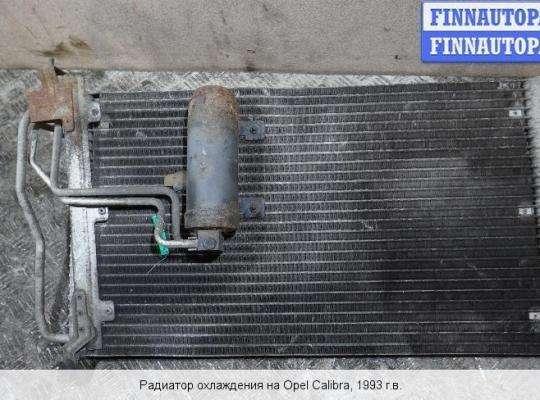 Радиатор кондиционера на Opel Calibra A