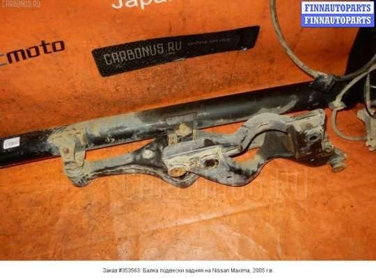Балка подвески задняя на Nissan Maxima QX III A33